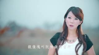 甲子慧-雄心的人【官方完整版MV】