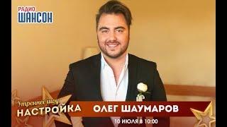 «Звездный завтрак» с Олегом Шаумаровым