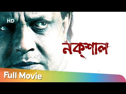 Naxal | Mithun Chakraborty | Dhritiman Chatterjee | Bengali Movie
