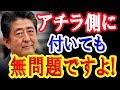 韓国に対し同胞が「GSOMIAをやめろ!」日本・米国からも処置の連鎖が止まらない…!