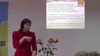 Наталья Пятерикова. Как провести бизнес-встречу