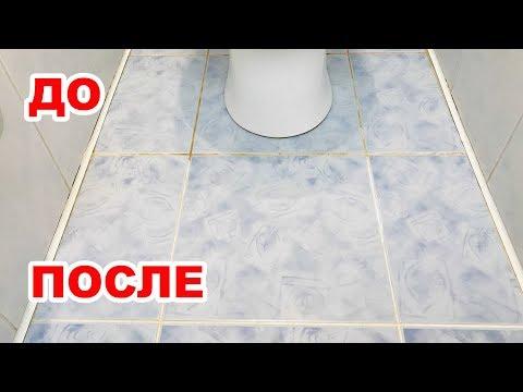 Как очистить и отбелить швы между плиткой (кафельной) на полу или стенах. Отбеливаем швы.