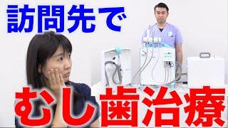 訪問歯科診療でむし歯治療はできない?