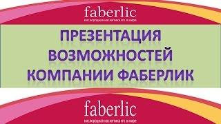 Презентация возможностей компании Фаберлик. вебинар от 28.02.2017