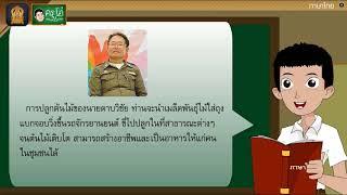 สื่อการเรียนการสอน การเขียนบันทึกการอ่านจากเรื่อง จิตที่ควรพัฒนา จิตสาธารณะ ป.5 ภาษาไทย