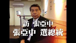 011719 特別製作:訪張亞中 --- 張亞中 選總統(100%版)