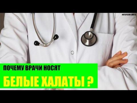 Почему врачи носят белые халаты?