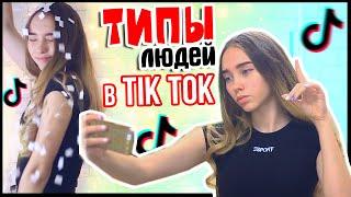 ТИПЫ ЛЮДЕЙ В TIK TOK / Снимаю Клипы в Тик Ток   Slow mo, Переходы, Комедии