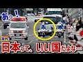 【海外の反応】衝撃!神対応!! 天皇陛下の御料車列が救急車に進路を譲った行動にタイ国民が衝撃!海外「日本って、いい国だよな……」