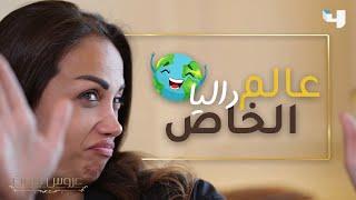 تحميل اغاني لأول مرة، داليا تعترف بكل شيء في مقابلة حصرية! نيالك يا طلال! #عروس_بيروت MP3