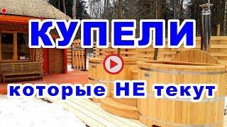 Купель для бани / Как делают деревянные купели для бани и улицы