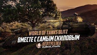 ВОЗМОЖНО, САМЫЙ СИЛЬНЫЙ ИГРОК | Holstein_TOP1 | WoT Blitz