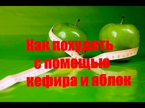Как похудеть с помощью кефира и яблок