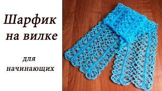 ШАРФИК НА ВИЛКЕ для начинающих Hairpin Lace Crochet Scarf