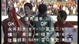 全国高校サッカー選手権大会決勝戦 古河一高(茨城)vs清水東高(静岡)③ 音極小
