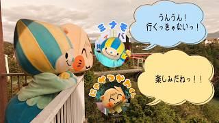 恵那峡ワンダーランドにLet's GO!!