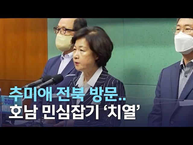추미애 전북 방문..호남 민심잡기 치열