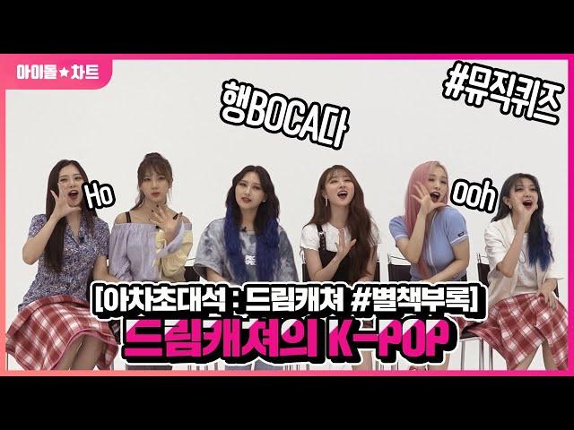 Video Aussprache von 캐쳐 in Koreanisch