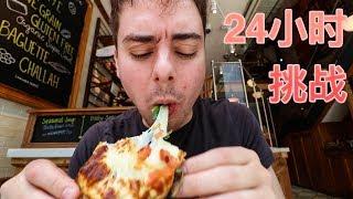 在纽约不花一分钱住24小时!