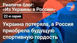 Из Украины в Россию #22: украинская семья дарит России спортивные достижения