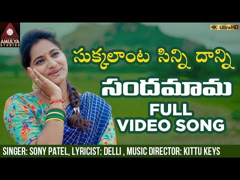 Sukkalanti Sinnadhanni Sandamama Video Song 4K | Super Hit Telugu Folk Song | Amulya Studio