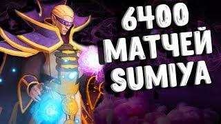 6400 МАТЧЕЙ - INVOKER SUMIYA DOTA 2