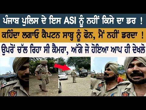 This Punjab Police ASI has No fear of anybody
