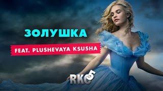 """""""RAP Кинообзор 5"""" - Золушка feat. Plushevaya Ksusha"""
