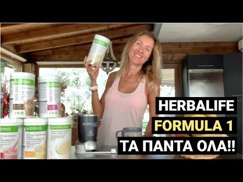 Herbalife Ρόφημα Formula 1 - Μάθετε τα Πάντα!!