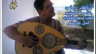 تحميل اغاني محمد السيليني - ام الظفائر MP3