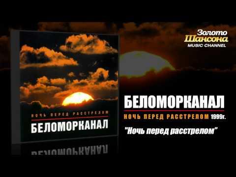 Беломорканал - Ночь перед расстрелом (Audio)