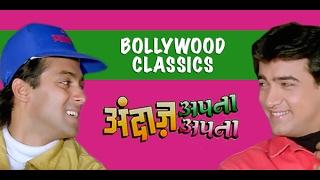 Bollywood Classics l Andaz Apna Apna