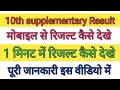 10th supplementary result 2020 rbse | supplementary result date