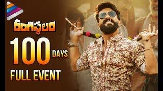 Rangasthalam 100 Days Celebrations Full Event   Ram Charan   Samantha   Aadhi   Sukumar   DSP