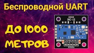 Радио модуль 433МГц HC-12