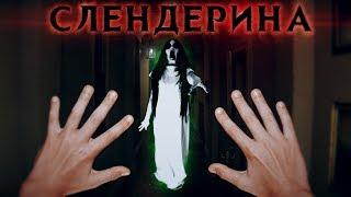 СЛЕНДЕРИНА В  РЕАЛЬНОЙ ЖИЗНИ - Вызов Духов | Страхи Шоу #53