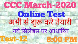 CCC Online Test || CCC Online Exam || CCC Live Test March 2020 || CCC Mock Test-12