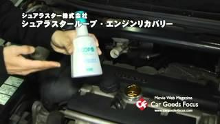 【カーグッズフォーカス】シュアラスター 「シュアラスター ループ エンジンリカバリー 」