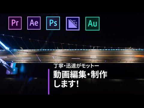 実績多数!プロが迅速に各種動画編集・作成します あなたのご希望の動画を、丁寧・短納期で作ります! イメージ1