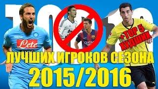 ТОП-10 лучших игроков сезона 2015-2016