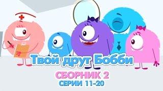 Мультики детям - Твой друг Бобби - Сборник 2- все серии подряд