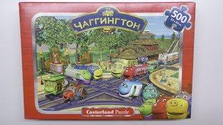 """Собираем пазл Castorland Puzzle """"ЧАГГИНГТОН"""" 500 элементов"""