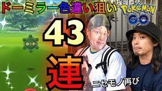 【ポケモンGO】ドーミラーガチャ43連!レイドイベント初日はこう楽しみました【色違い】