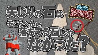 縄文時代の矢じりの石材とは?:クイズ滋賀道