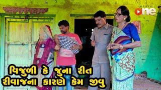Vijulike Juna Rit Rivajna Karne  kem jivu  |  Gujarati Comedy | One Media | 2021