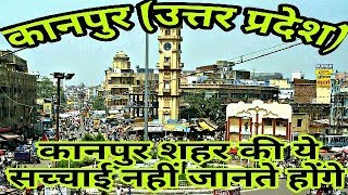 Where is located kanpur
