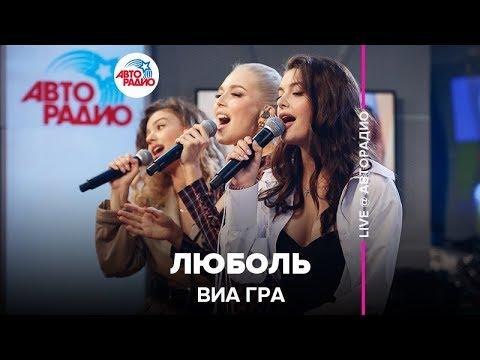 🅰️ Премьера! ВИА ГРА - ЛюбоЛь (LIVE @ Авторадио)