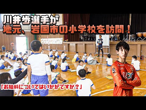 Takamori Elementary School