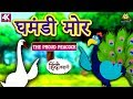 घमंडी मोर | The Proud Peacock | Hindi Kahaniya for Kids | Stories for Kids | Moral Stories for Kids