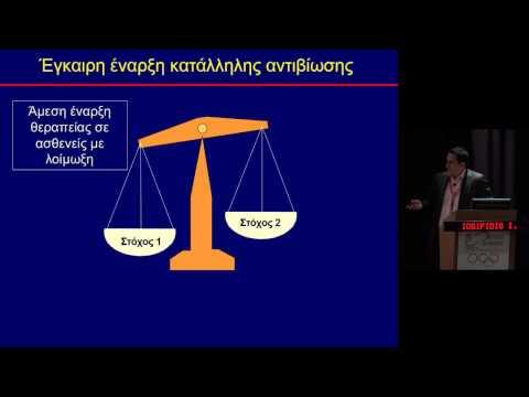 Ιωσηφίδης Ηλίας - Επίβλεψη (Stewardship) ορθολογικής χρήσης αντιβιοτικών